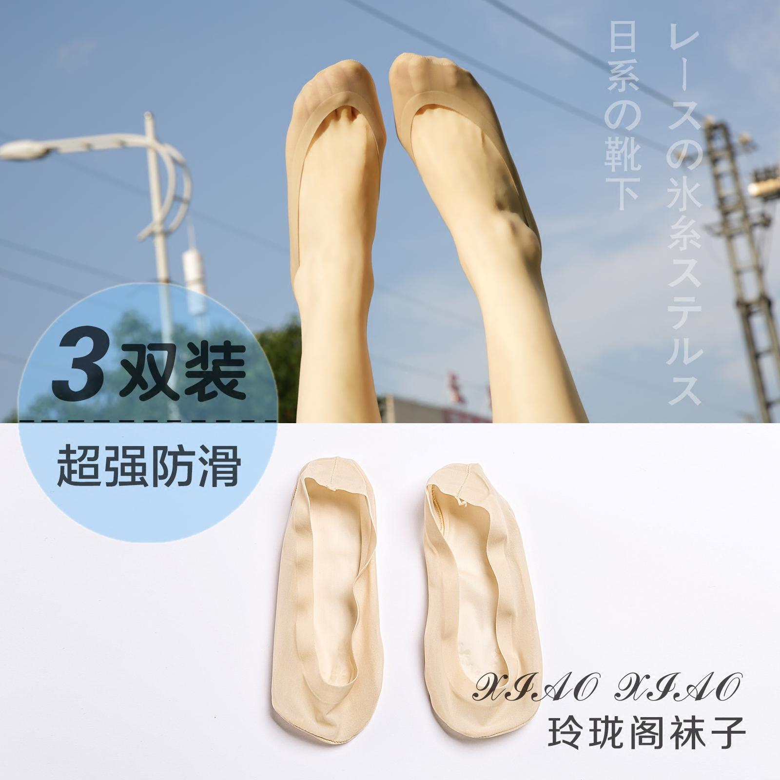 韩国冰丝袜全隐形袜船袜底女学生浅口硅胶防滑短袜夏季薄款脚底袜