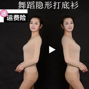Màu khiêu vũ đáy áo thịt màu vớ dài tay của phụ nữ siêu mỏng vô hình quần áo để chơi vớ đàn hồi quần áo khiêu vũ kích thước lớn