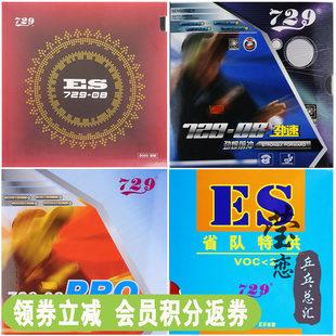 Полудрагоценный камень любовь друг дружба новый 729-08ES наборы из пластика провинция крышка настольный теннис резина ракетка пластик в может сила скорость 729-8ES
