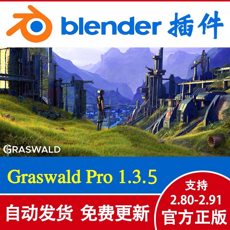 blender插件 Graswald Pro 1.3.5 种草植物插件支持2.80-2.91教程