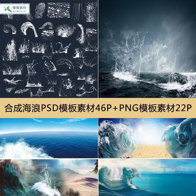 【M24】海浪PSD素材46P+海浪PNG素材22P