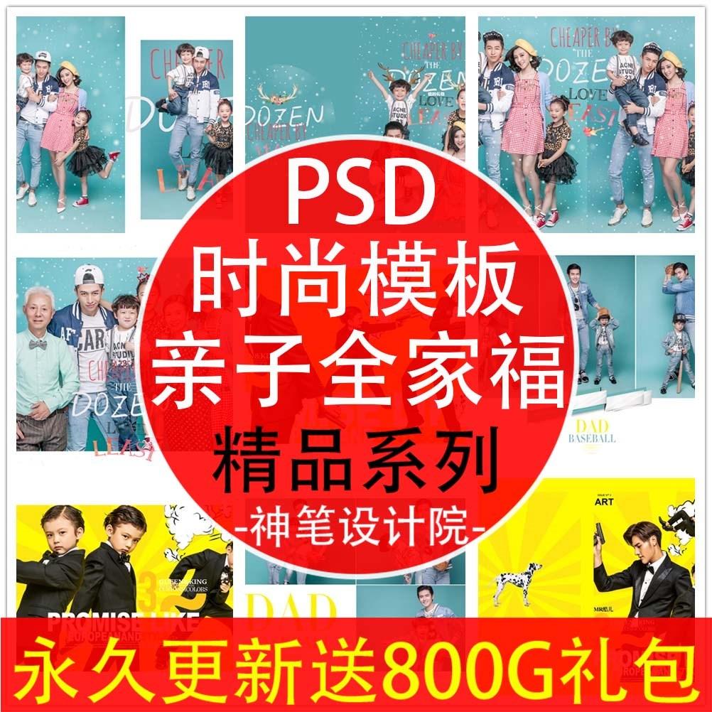 儿童亲子PSD模板全家福影楼写真摄影设计创意背景素材排版
