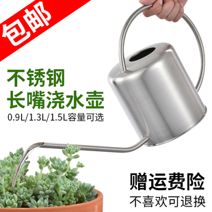 Stainless steel large-capacity watering can with long mouth artifact watering jug succulent gardening household watering pot potted flower watering pot
