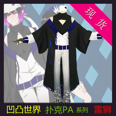 taobao agent Animation new spot over 14 years old authorized Bump World co poker p Thunder Lion co