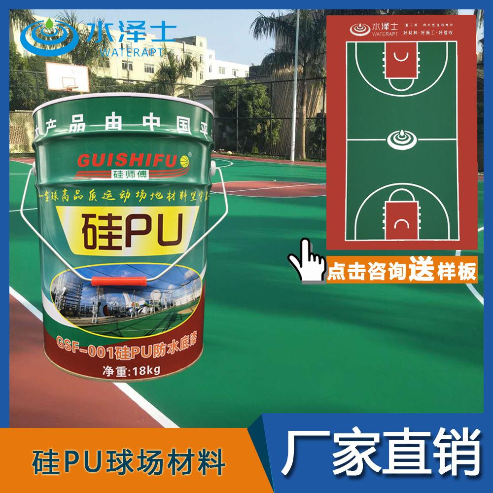 硅PU球场材料 室内外塑胶球场场地面 硅PU篮球场地防水底漆材料