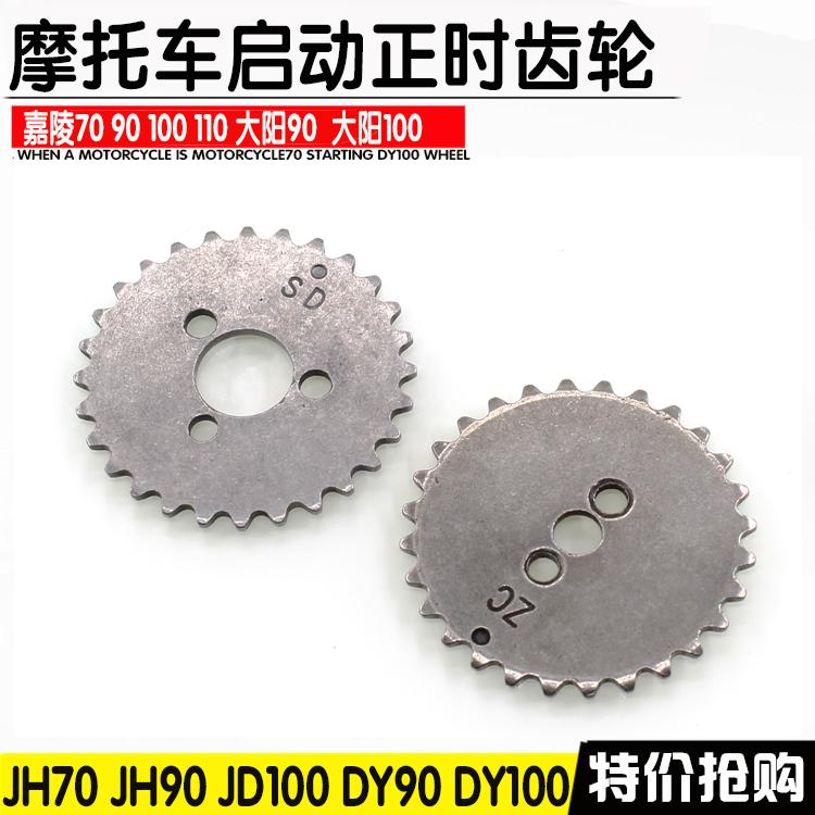 Xe máy thời gian bánh xe Gia Lăng 70JH70 Longxin 90 110 Dayang DY100 thời gian bánh xích nhỏ