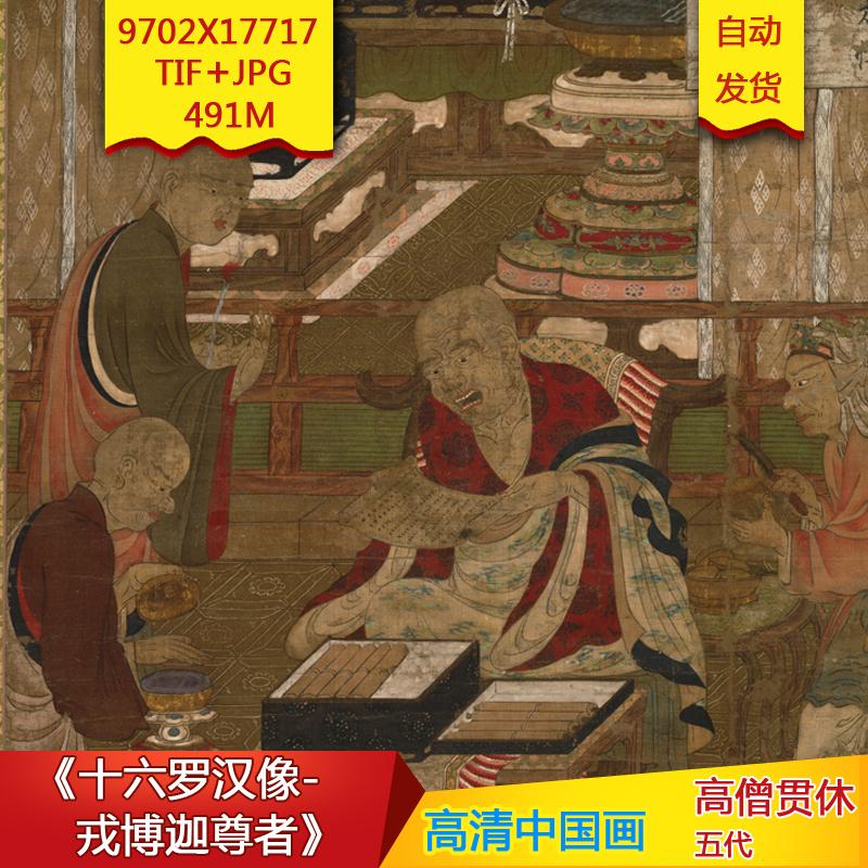 《十六罗汉像戎博迦尊者》五代贯休9702X17717像素高清国画