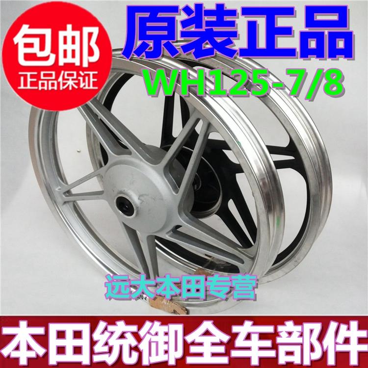 Áp dụng cho xe gắn máy bánh xe trung tâm phía trước vòng thép phía sau nhôm bánh xe WH125-7 8 bánh xe phía trước hub rim phía sau
