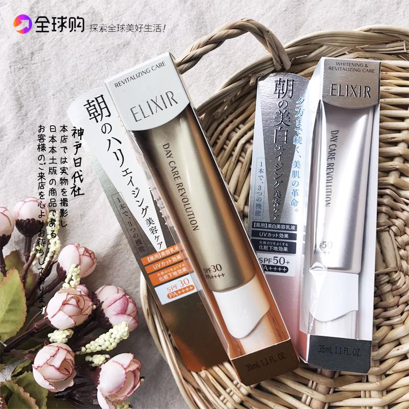 Sản phẩm chăm sóc da Nhật Bản Shiseido ELIXIR Trang điểm kem chống nắng Yi Lisier trước khi sữa spf50
