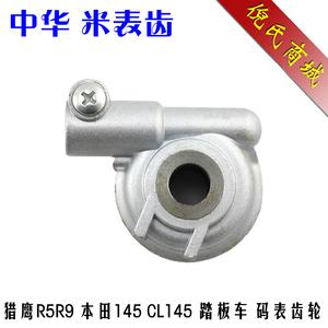 Phụ kiện xe máy Falcon R5R9 mã bảng răng CB145 truy cập Trung Quốc CL145 meter bánh meter meter bánh xe