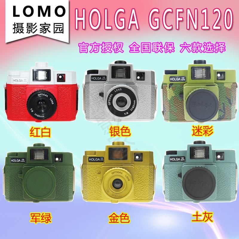 Máy ảnh LOMO chính hãng Holga 120GCFN tích hợp ống kính thủy tinh màu flash
