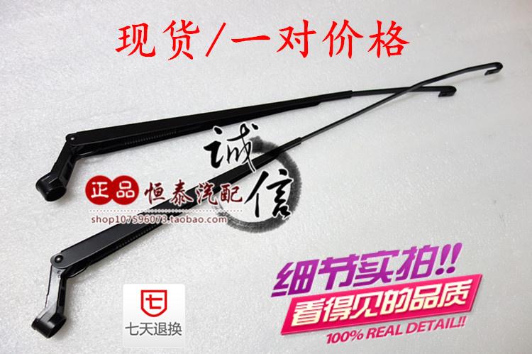 FAW Weizhi Ville V5 Vizi Xiali 2000 cánh tay gạt nước phía trước cánh gạt nước