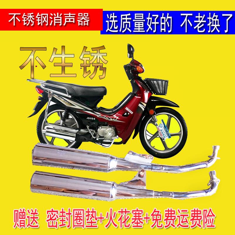 Áp dụng xe gắn máy cong chùm thúc đẩy Dayang 110 Qianjiang Longxin 100 muffler ống xả ống khói 70