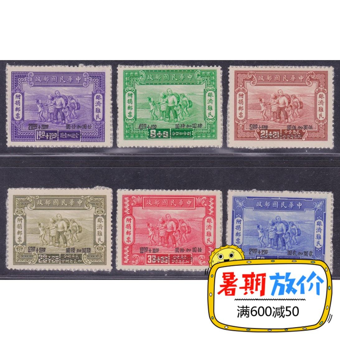 Cộng hòa Trung Quốc gắn tem do người dân quyên góp 2 Người tỵ nạn cứu trợ hoàn thành bộ sưu tập tem mới