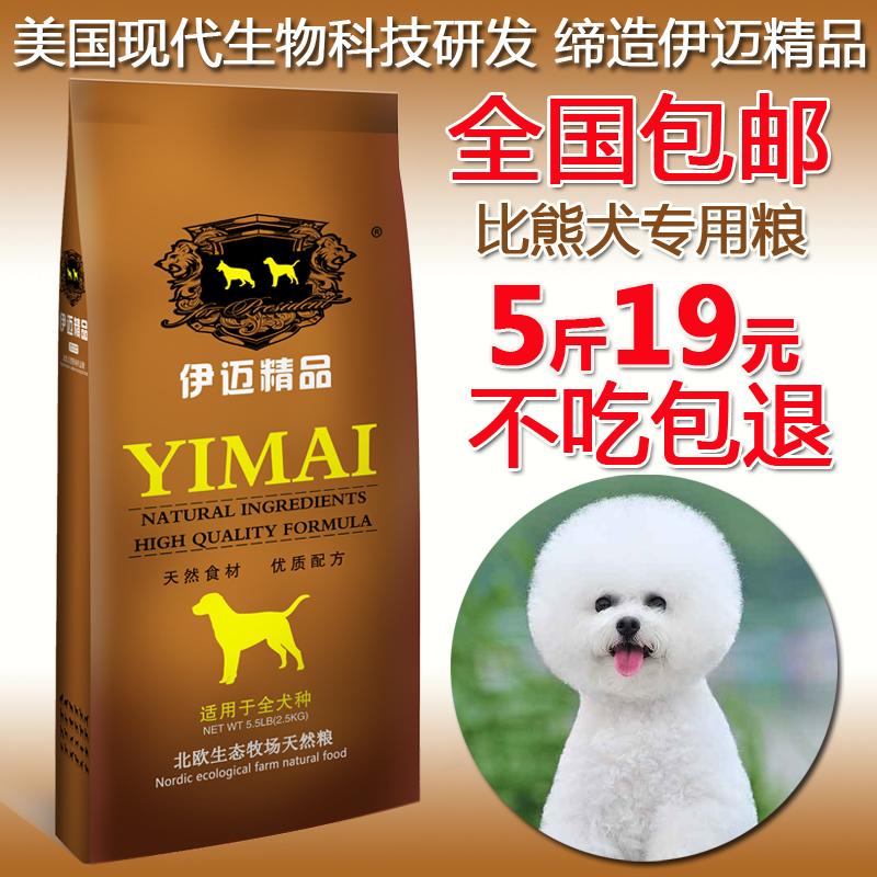 Thức ăn cho chó 2.5kg so với gấu thức ăn cho chó Teddy Bomei Jingba dành cho người lớn thức ăn cho chó puppies thực phẩm 5 kg dog thức ăn chính thức ăn vật nuôi