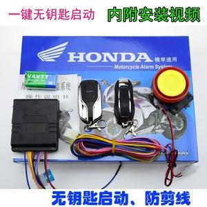 Phổ Honda xe máy sửa đổi báo động hai chiều báo động Scooter chống trộm báo động với key