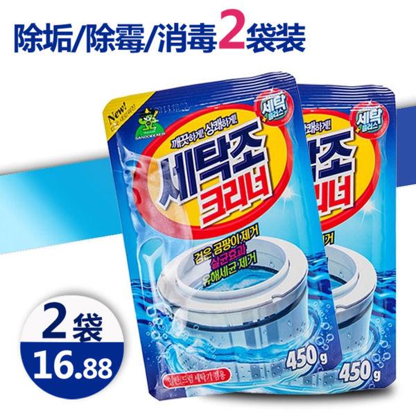 韩国进口 山鬼 洗衣机槽消毒粉 450g*2袋 淘宝优惠券折后¥15.8包邮(¥18.8-3)