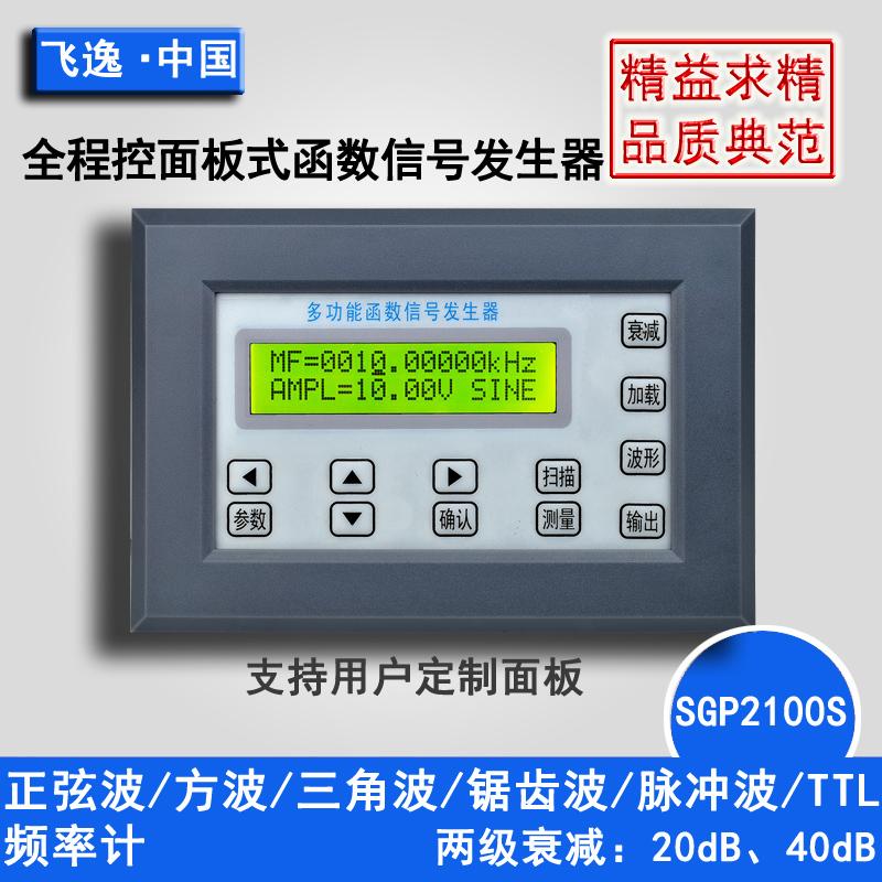 SGP2100S/激光控制器专用信号发生器/点胶机脉冲信号源定制OEM