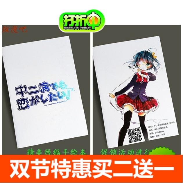 Bệnh thứ hai cũng muốn rơi vào tình yêu với các tour du lịch chim Liuhua phim hoạt hình anime xung quanh dòng dự thảo cuốn sách minh họa vẽ tay Lâm Nghi