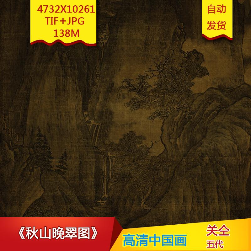 《秋山晚翠图》五代关仝作品4732X10261像素高清国画