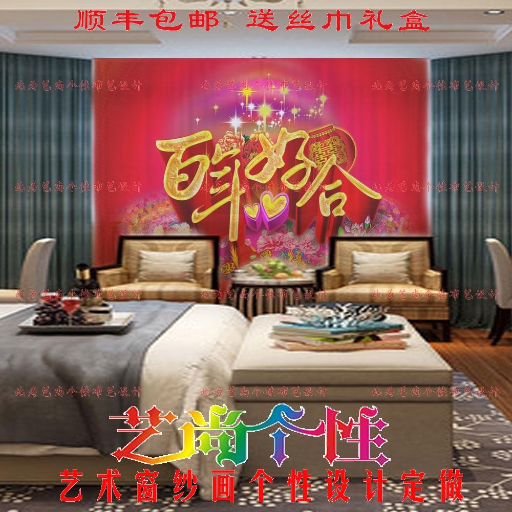 结婚卧室装饰窗帘新房高档浪漫纱帘定