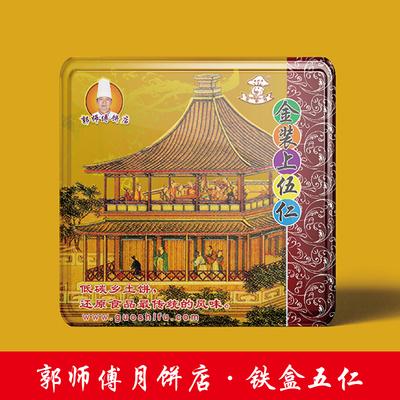 预售 惠州郭师傅月饼 精品金装上伍仁月饼 中秋月饼礼盒