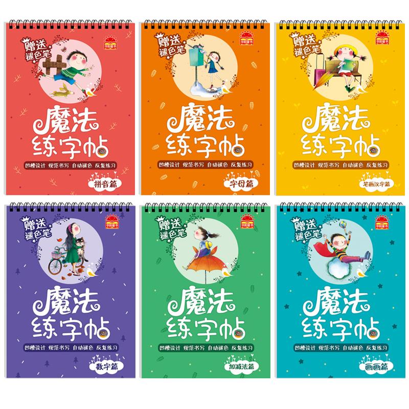 魔法练字帖3-6-9-12岁幼儿园小班大班中班小学生可反复练习练习册