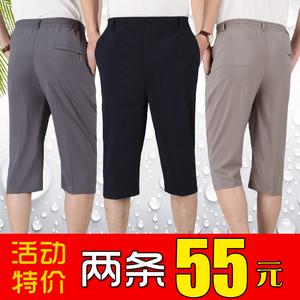 Mùa hè phần mỏng ông già đàn hồi eo băng lụa quần siêu mỏng trung niên của nam giới thường quần short lỏng cha bảy quần