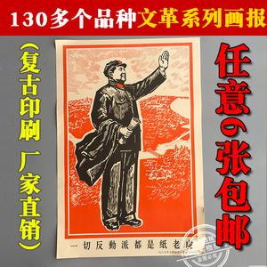 Cách mạng văn hóa cũ tuyên truyền sơn trang trí retro hoài cổ bộ sưu tập màu đỏ poster khách sạn chủ đề trang trí để gửi người lớn tuổi