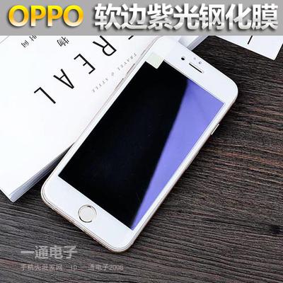 防蓝光软边全屏覆盖钢化膜OPPO A73 A79 A83手机贴紫光