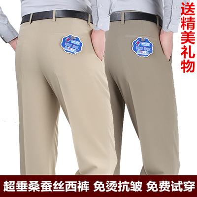 Mùa hè phần mỏng người đàn ông trung niên của quần lỏng thẳng kinh doanh bình thường phù hợp với quần lụa nam quần miễn phí quần