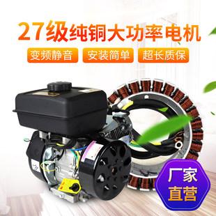 Умный четырехколесный автомобиль Расширитель диапазона 72 в генератор 48v электрический трехколесный Автомобиль 60v постоянный ток преобразование частот бензин 24v