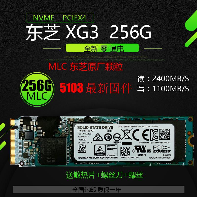 东芝XG3 256G NVME M.2 PCIE MLC颗粒 笔记本台式机固态