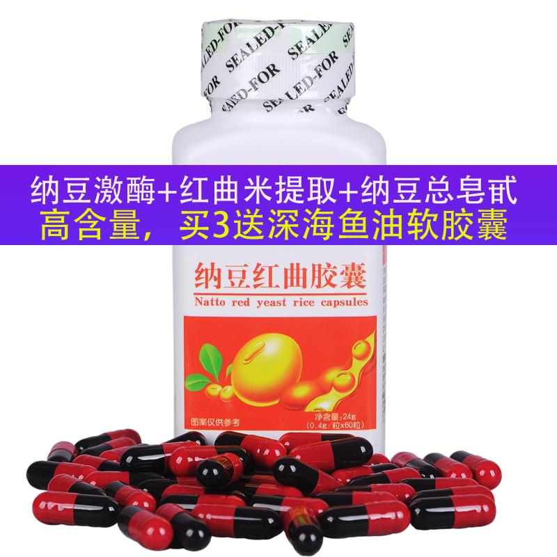 Tongren Yangshengtang tập trung nattokinase tinh chất men đỏ viên nang chính hãng nhồi máu huyết khối sản phẩm sức khỏe mạch máu - Thực phẩm dinh dưỡng trong nước