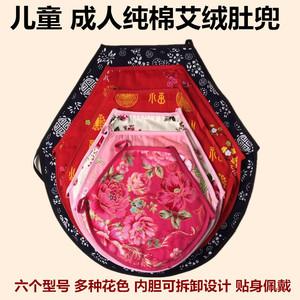 Nam giới và phụ nữ bốn mùa một nhung tạp dề bảo vệ bụng dạ dày trẻ em bông tạp dề ấm cung điện dạ dày người lớn một nhung tạp dề
