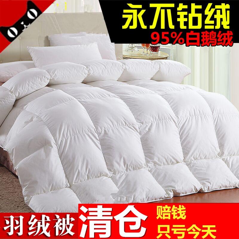 直降200元!超高性价比!正品95%白鹅羽绒被75元包邮,无异味亲肤舒适,让睡眠成为享受