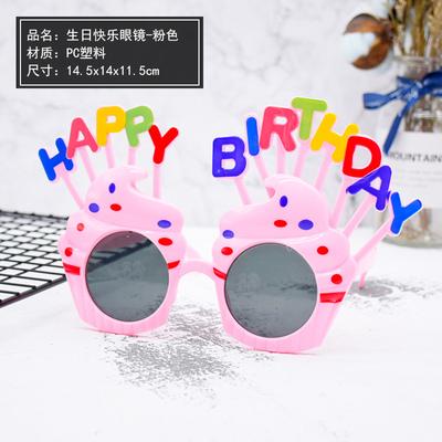 粉色生日快乐HB网红派对眼镜
