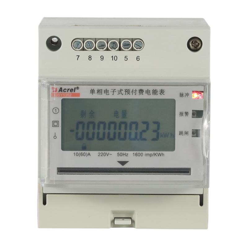 安科瑞直销 DDSY1352-F单相预付导轨式多功能电表付费率电能统计
