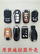 Hot xe máy xe điện báo động vỏ sửa đổi điều khiển từ xa chính shell shell key phổ