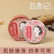 Jinronghua Bông Tuyết Chính Hãng Trung Quốc Sơ Sinh Thượng Hải của Phụ Nữ Chăm Sóc Da Cũ Kem Dưỡng Ẩm Giữ Ẩm Chống khô