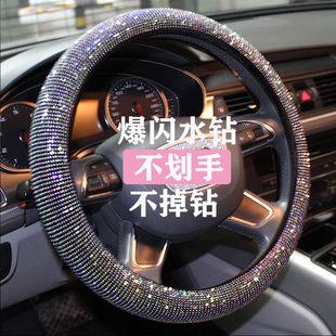 Автомобиль комплект рулей мужской и женщины четыре сезона универсальный новые модели мода полный алмазов кристалл строб горячее бурение скольжение руль установленный