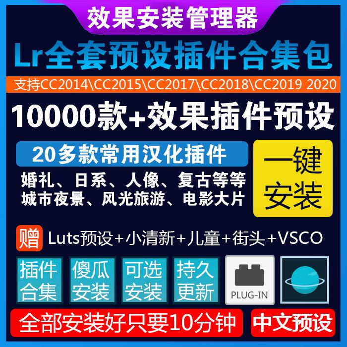Lr预设插件lightroom日系小清新影视后期调色LUTS上万款预设一键安装包