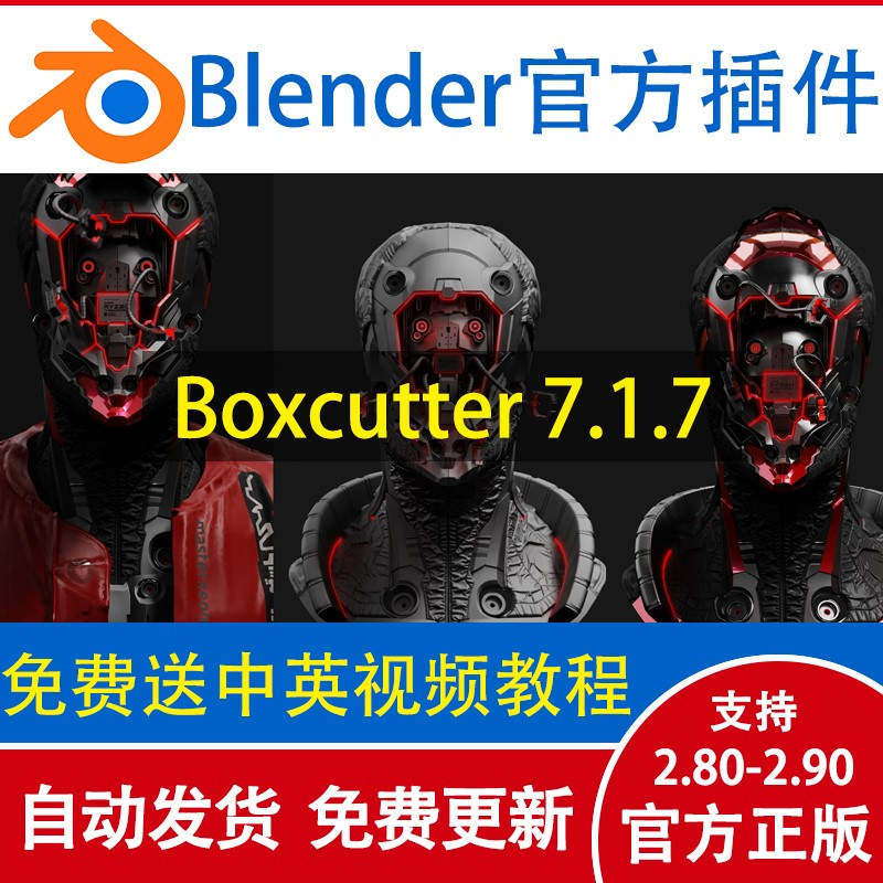 Blender插件BoxCutter 7.1.7v15 硬表面建模2.91+教程Box Cutter
