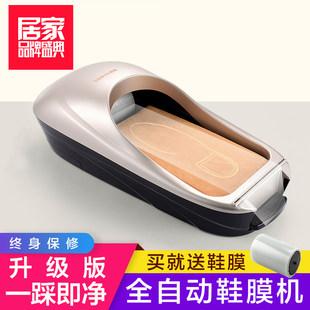 Обувной машинально домой автоматический шаг на ноге одноразовые умный завод обувной мембрана машинально комнатный крышка обувной машина коробку отправить обувной плесень