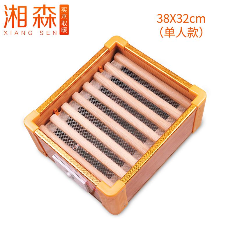 湘森 家用节能烤火暖脚实木取暖器XS-45A