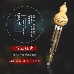 Nhạc cụ quốc gia Vân Nam Zhuwang Người mới bắt đầu chơi B-cucurbits