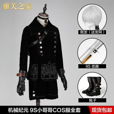 42agent Neil mechanical era cosplay 9S cos clothing 9scos weapons 9s shoes wig 9S full set - Taobao