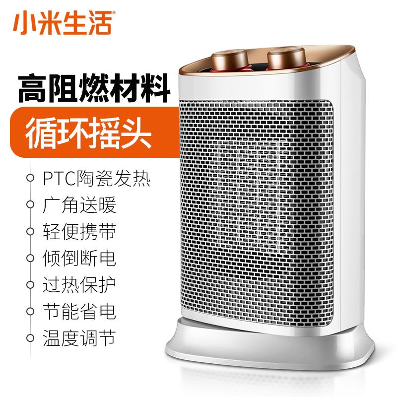 小米生活 取暖器 电暖气