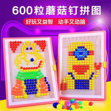 蘑菇钉拼图玩具豪华装600粒(含框+插板+送图纸)