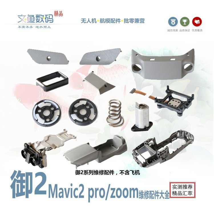 dji part mavic2pro\/zoom御2上中下壳前面盖机臂转轴桨座维修配件